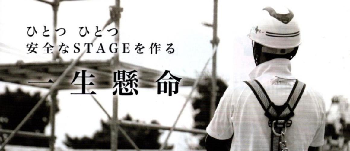 徳島・香川・兵庫(淡路島)の仮設足場施工、特殊機械据え付け、その他鳶工事一式なら株式会社STAGEに
