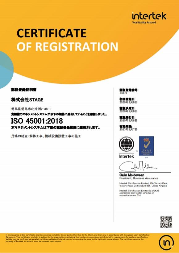 株式会社STAGE ISO45001 認証登録証明書